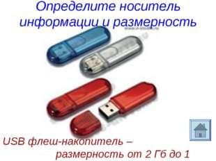 USB флеш-накопитель – размерность от 2 Гб до 1 терабайта Определите носитель