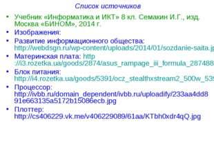 Список источников Учебник «Информатика и ИКТ» 8 кл. Семакин И.Г., изд. Москва