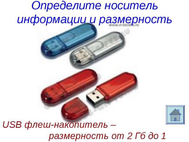 USB флеш-накопитель – размерность от 2 Гб до 1 терабайта Определите носитель...