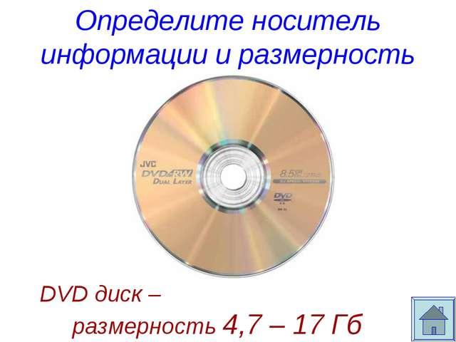 Определите носитель информации и размерность DVD диск – размерность 4,7 – 17 Гб