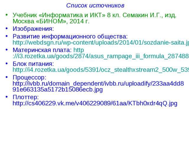 Список источников Учебник «Информатика и ИКТ» 8 кл. Семакин И.Г., изд. Москва...