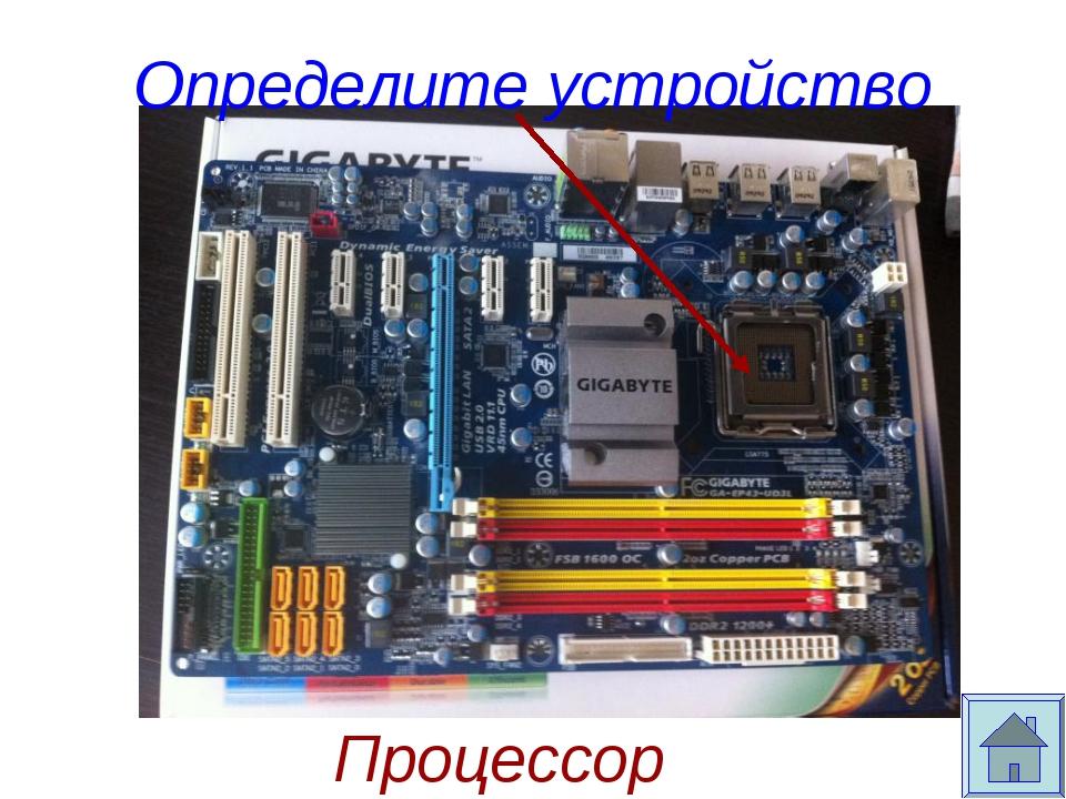 Определите устройство Процессор