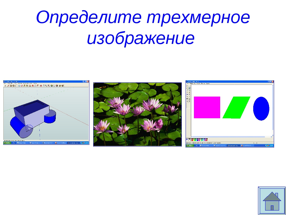 Определите трехмерное изображение