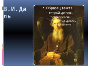 В.И.Даль
