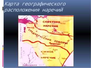 Карта географического расположения наречий