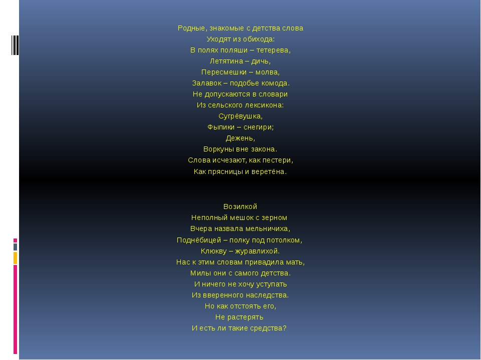 Родные, знакомые с детства слова Уходят из обихода: В полях поляши – тетерев...