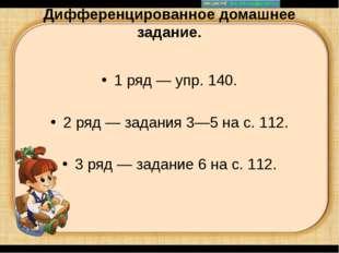Дифференцированное домашнее задание. 1 ряд — упр. 140.  2 ряд — задания 3—5