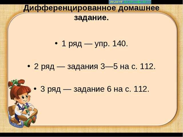 Дифференцированное домашнее задание. 1 ряд — упр. 140.  2 ряд — задания 3—5...