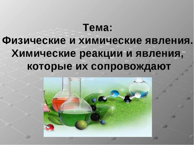Тема: Физические и химические явления. Химические реакции и явления, которые...