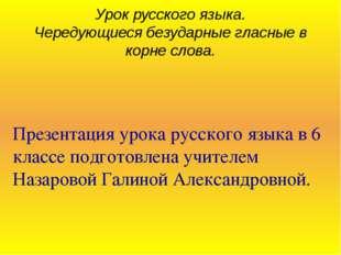 Урок русского языка. Чередующиеся безударные гласные в корне слова. Презентац