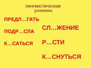 ПРЕДЛ…ГАТЬ ПОДР…СЛА К…САТЬСЯ СЛ…ЖЕНИЕ Р…СТИ К…СНУТЬСЯ лингвистическая разминка