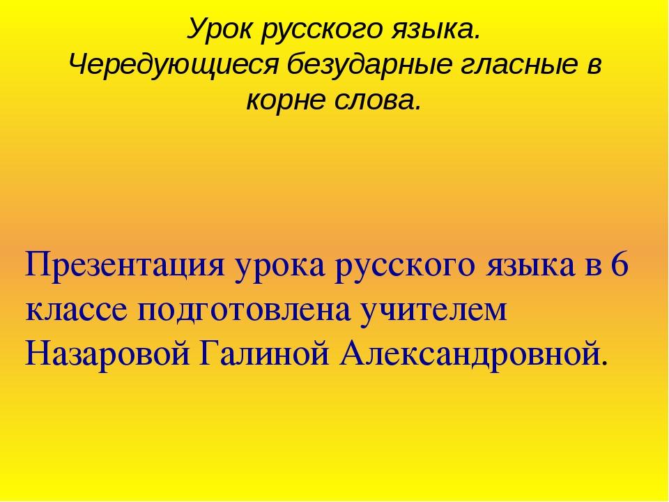 Урок русского языка. Чередующиеся безударные гласные в корне слова. Презентац...