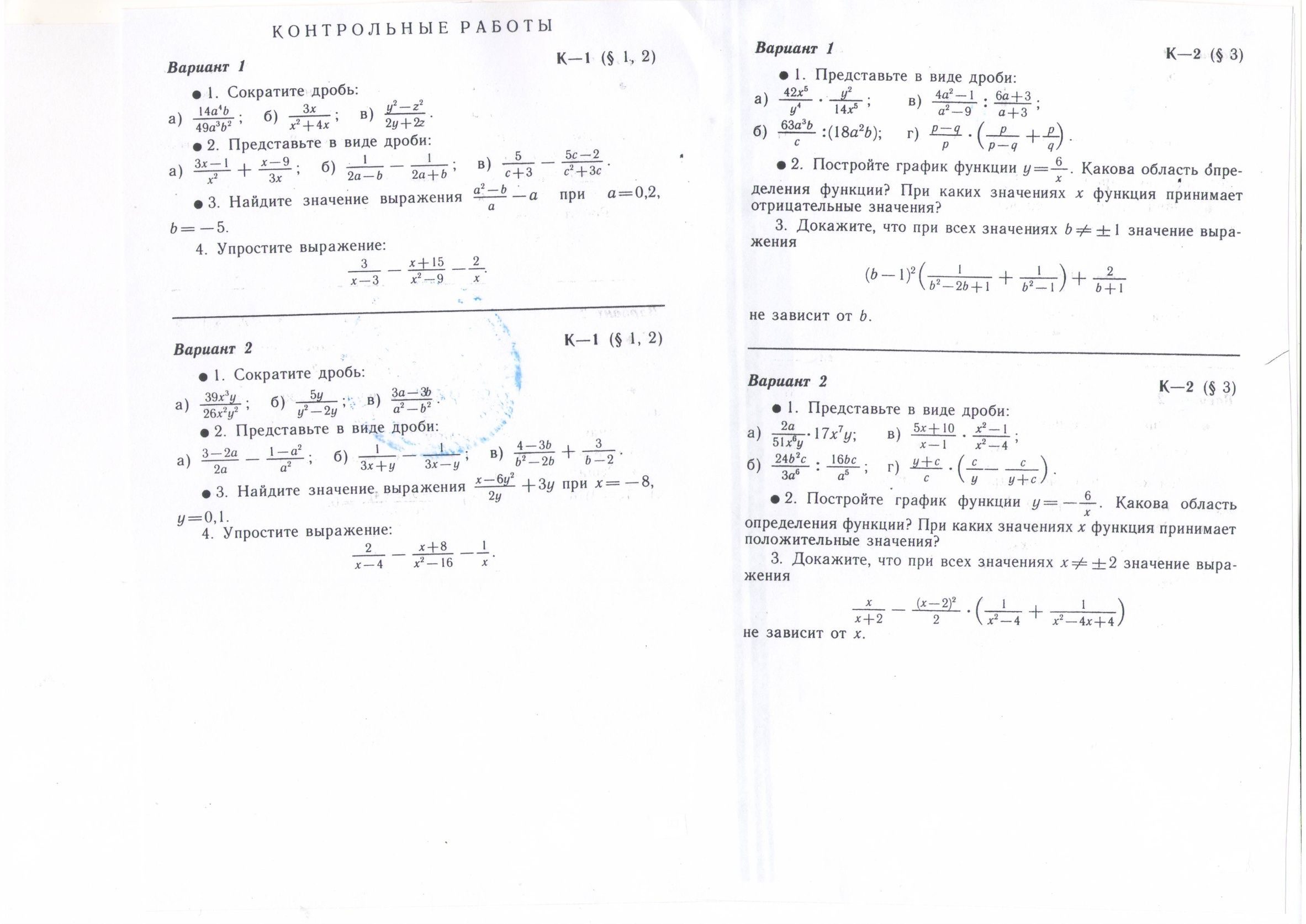 Календарно тематический план клементьева титул 2001 10 класс