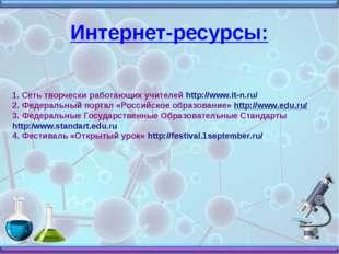 Интернет-ресурсы: 1. Сеть творчески работающих учителей http://www.it-n.ru/ 2