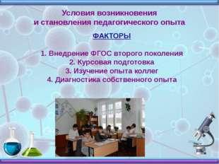 Условия возникновения и становления педагогического опыта ФАКТОРЫ 1. Внедрени