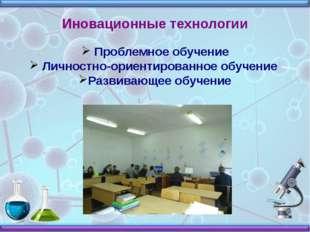 Иновационные технологии Проблемное обучение Личностно-ориентированное обучени