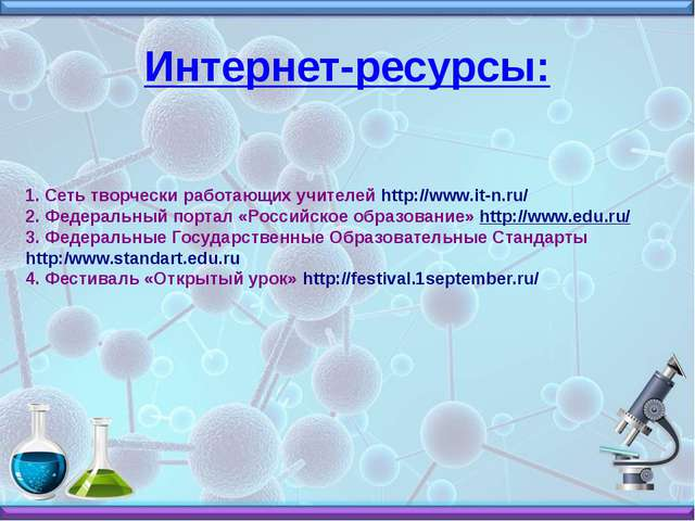 Интернет-ресурсы: 1. Сеть творчески работающих учителей http://www.it-n.ru/ 2...