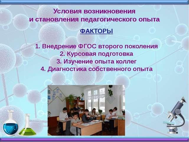 Условия возникновения и становления педагогического опыта ФАКТОРЫ 1. Внедрени...