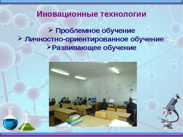 Иновационные технологии Проблемное обучение Личностно-ориентированное обучени...