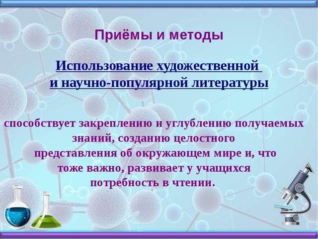 Приёмы и методы Использование художественной и научно-популярной литературы с...