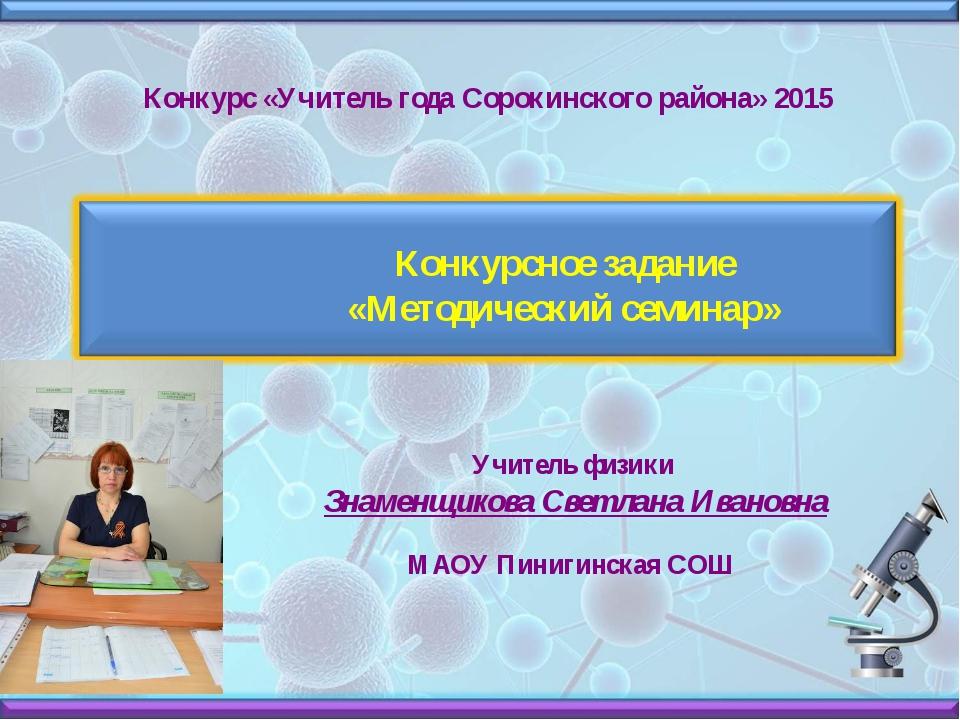 Конкурс «Учитель года Сорокинского района» 2015 Учитель физики Знаменщикова С...