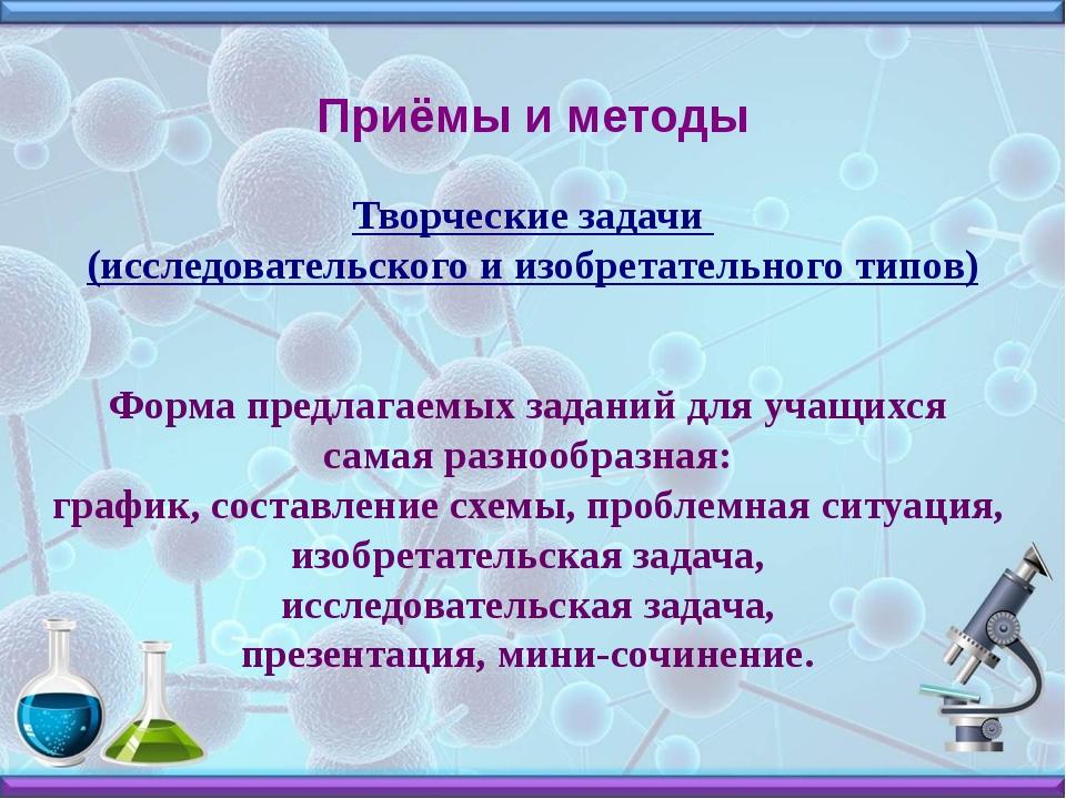Приёмы и методы Творческие задачи (исследовательского и изобретательного типо...
