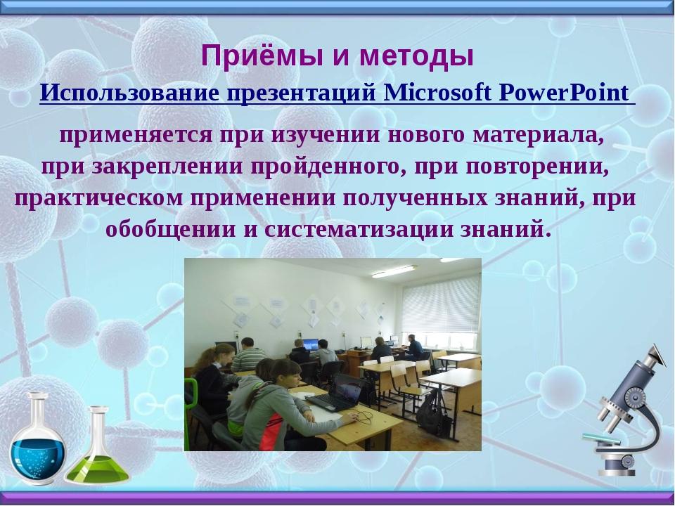 Приёмы и методы Использование презентаций Microsoft PowerPoint применяется пр...
