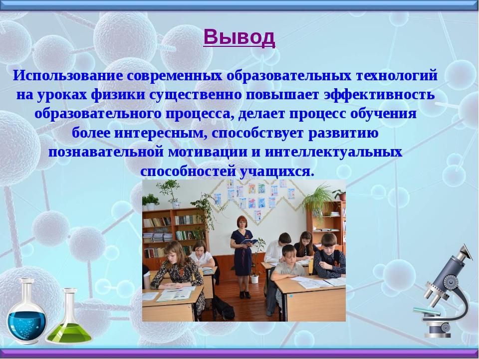 Вывод Использование современных образовательных технологий на уроках физики с...