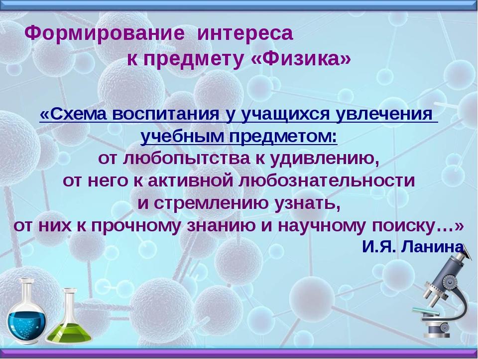 Формирование интереса к предмету «Физика» «Схема воспитания у учащихся увлече...