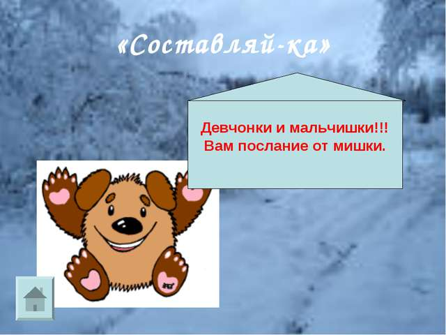 «Составляй-ка» Девчонки и мальчишки!!! Вам послание от мишки.