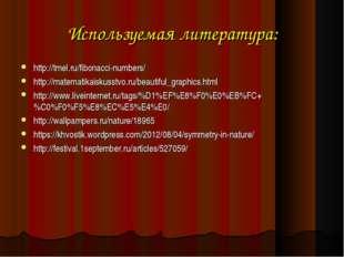 Используемая литература: http://tmel.ru/fibonacci-numbers/ http://matematikai