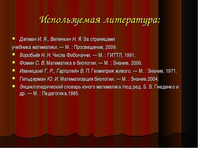 Используемая литература: Депман И. Я., Виленкин Н. Я. За страницами учебника...