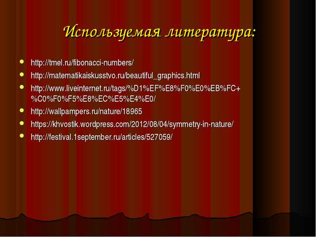 Используемая литература: http://tmel.ru/fibonacci-numbers/ http://matematikai...
