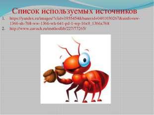 Список используемых источников https://yandex.ru/images/?clid=1955454&banerid