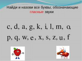 Найди и назови все буквы, обозначающие гласные звуки c, d, , g, k, , l, m, ,