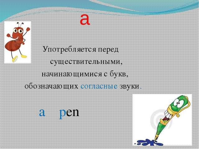 a Употребляется перед существительными, начинающимися с букв, обозначающих с...