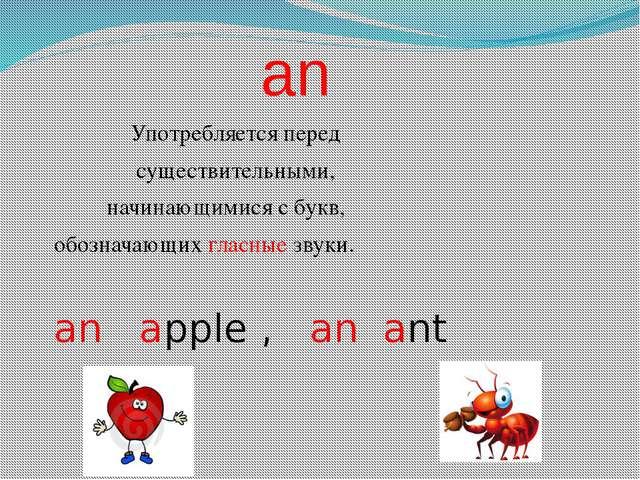 an Употребляется перед существительными, начинающимися с букв, обозначающих...