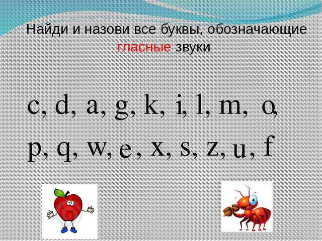 Найди и назови все буквы, обозначающие гласные звуки c, d, , g, k, , l, m, ,...