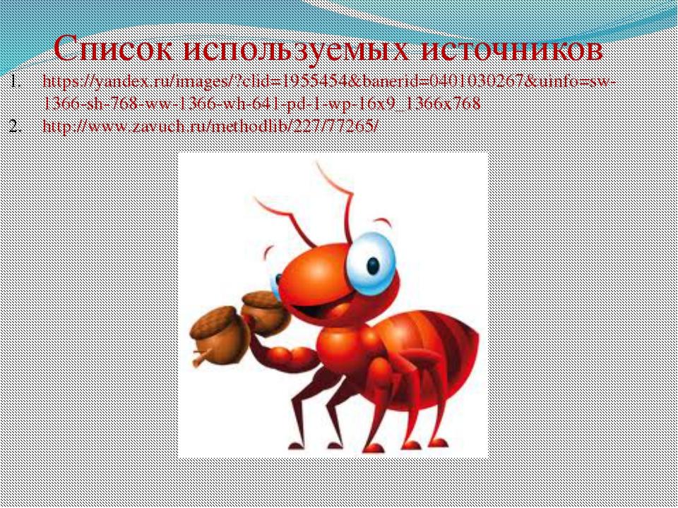 Список используемых источников https://yandex.ru/images/?clid=1955454&banerid...