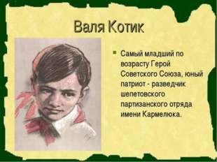 Валя Котик Самый младший по возрасту Герой Советского Союза, юный патриот - р