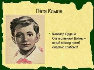 Петя Клыпа Кавалер Ордена Отечественной Войны – юный пионер погиб смертью хра