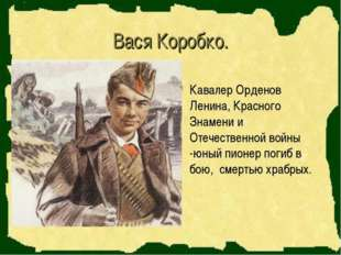 Вася Коробко. Кавалер Орденов Ленина, Красного Знамени и Отечественной войны