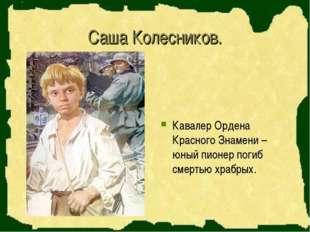 Саша Колесников. Кавалер Ордена Красного Знамени – юный пионер погиб смертью