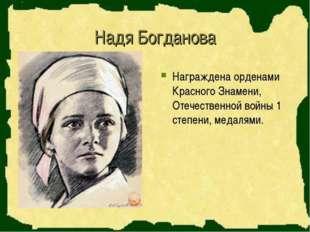 Надя Богданова Награждена орденами Красного Знамени, Отечественной войны 1 ст