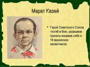 Марат Казей Герой Советского Союза -погиб в бою, разрывом гранаты взорвав себ