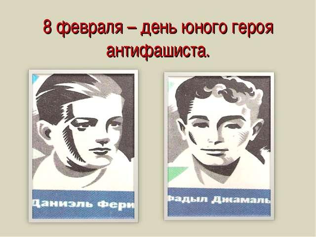 8 февраля – день юного героя антифашиста.