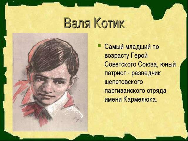 Валя Котик Самый младший по возрасту Герой Советского Союза, юный патриот - р...