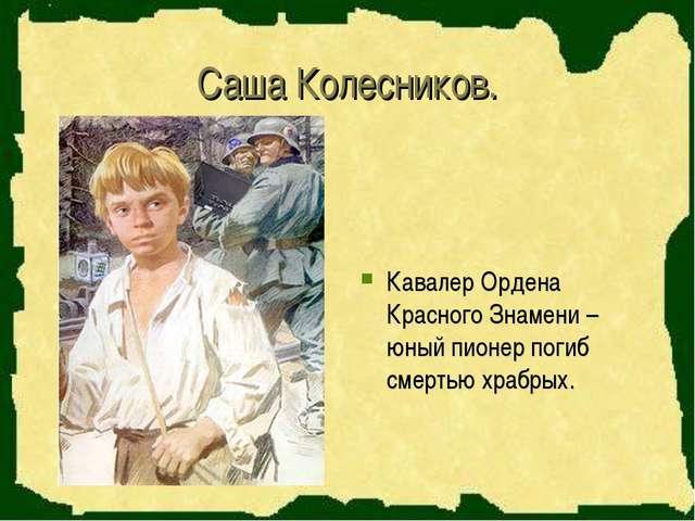 Саша Колесников. Кавалер Ордена Красного Знамени – юный пионер погиб смертью...