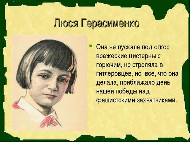 Люся Герасименко Она не пускала под откос вражеские цистерны с горючим, не с...
