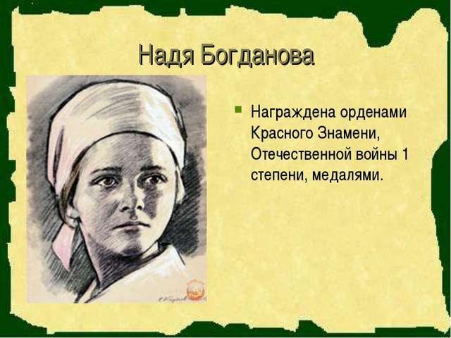 Надя Богданова Награждена орденами Красного Знамени, Отечественной войны 1 ст...
